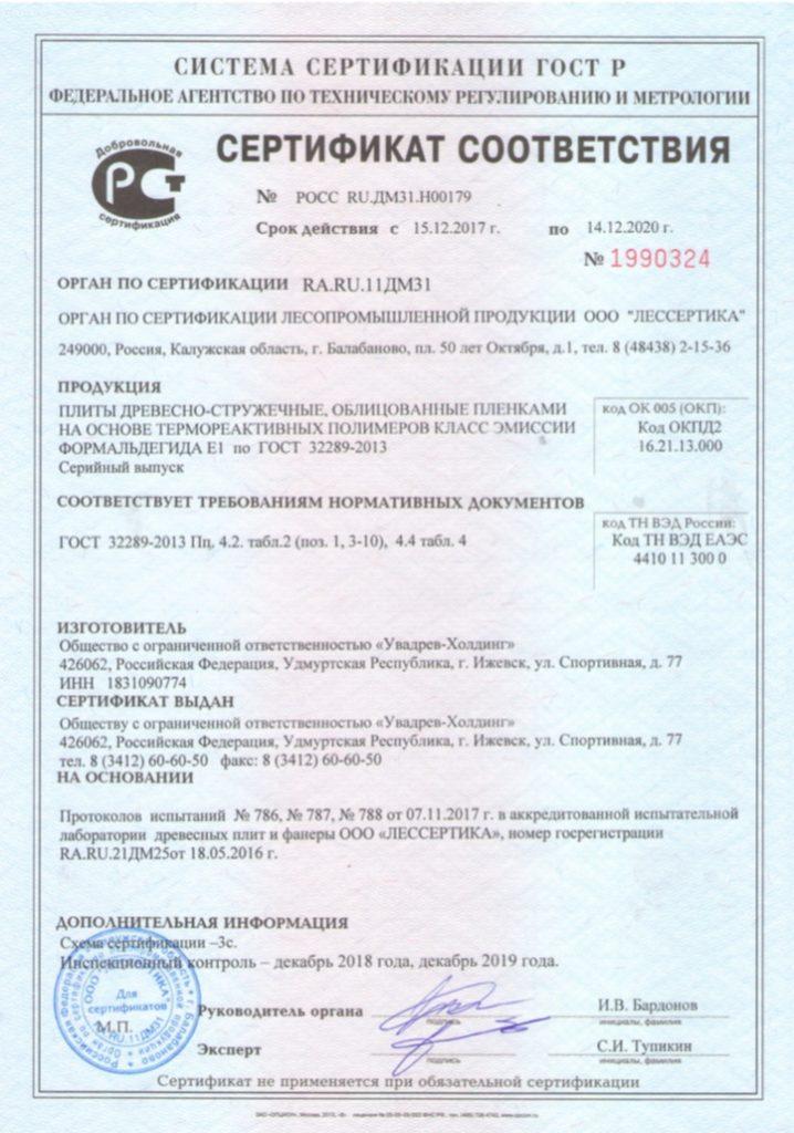 Сертификат соответствия, Ульяновск.