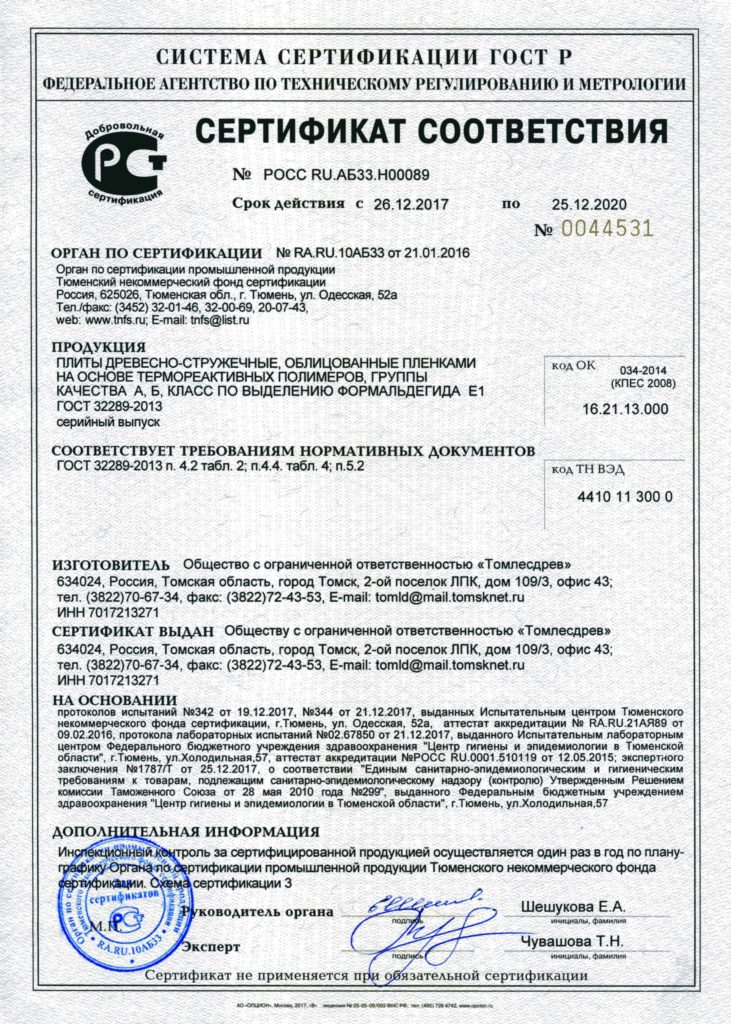 Сертификат соответствия Томск