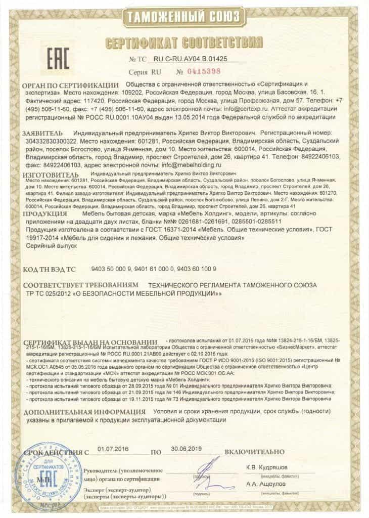 Сертификат качества детской мебели!