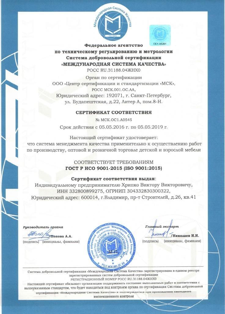 Сертифицированные детские кровати от производителя!