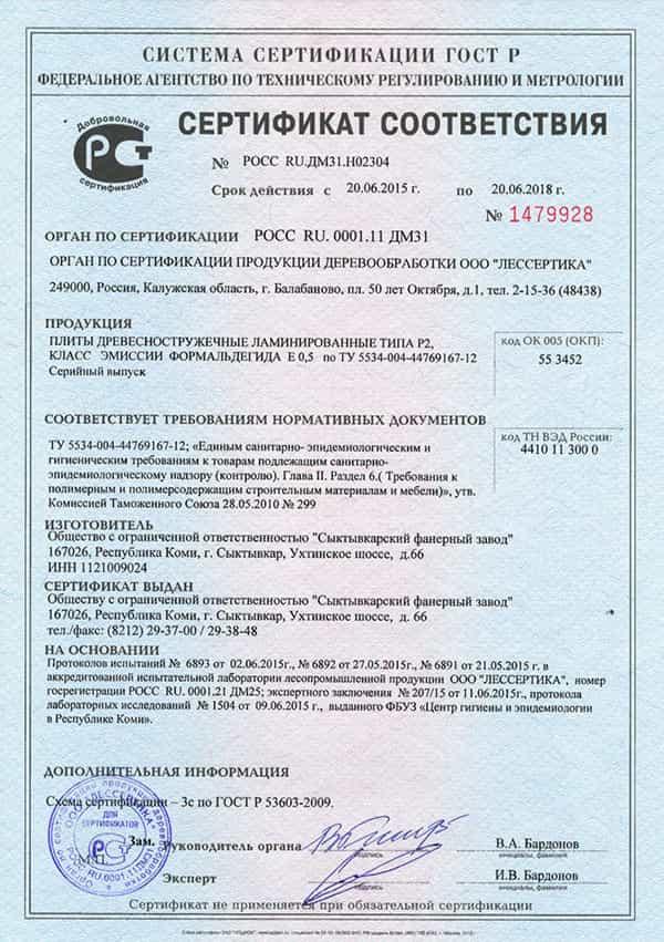 Сертификат на детскую кровать!